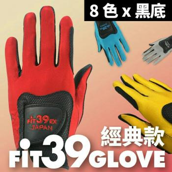 Fit39手套   (隨機出貨 不挑色)